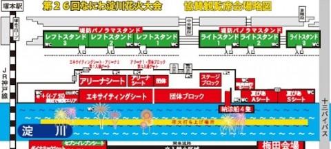 なにわ淀川花火大会チケット予約方法
