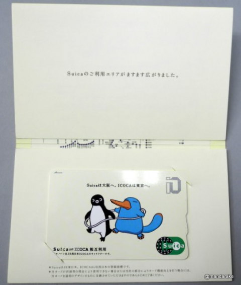 Suica・ICOKA相互利用記念