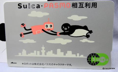 Suica・PASMO相互利用記念