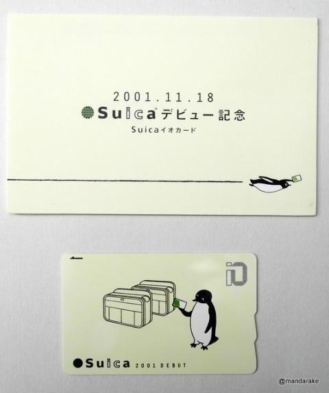 Suicaデビュー記念