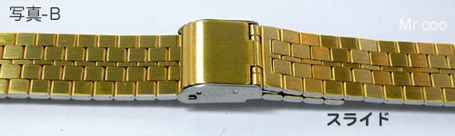 スライド式時計ベルト