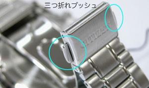 プッシュ式時計ベルト