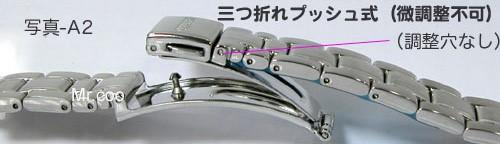 三つ折れプッシュ式