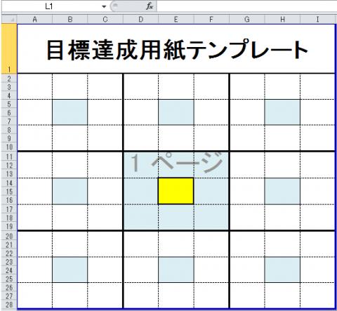 原田 式 目標 設定 シート ダウンロード - …